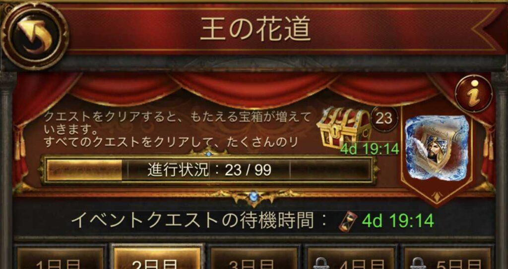 王の花道イベントの宝箱