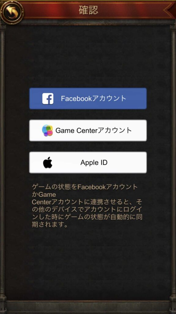 iPhone/iPadの場合での、アカウント切り替え画面