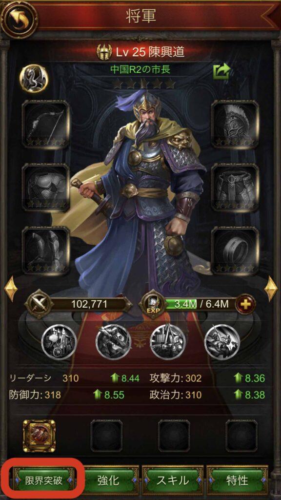 将軍の詳細画面と、限界突破ボタン