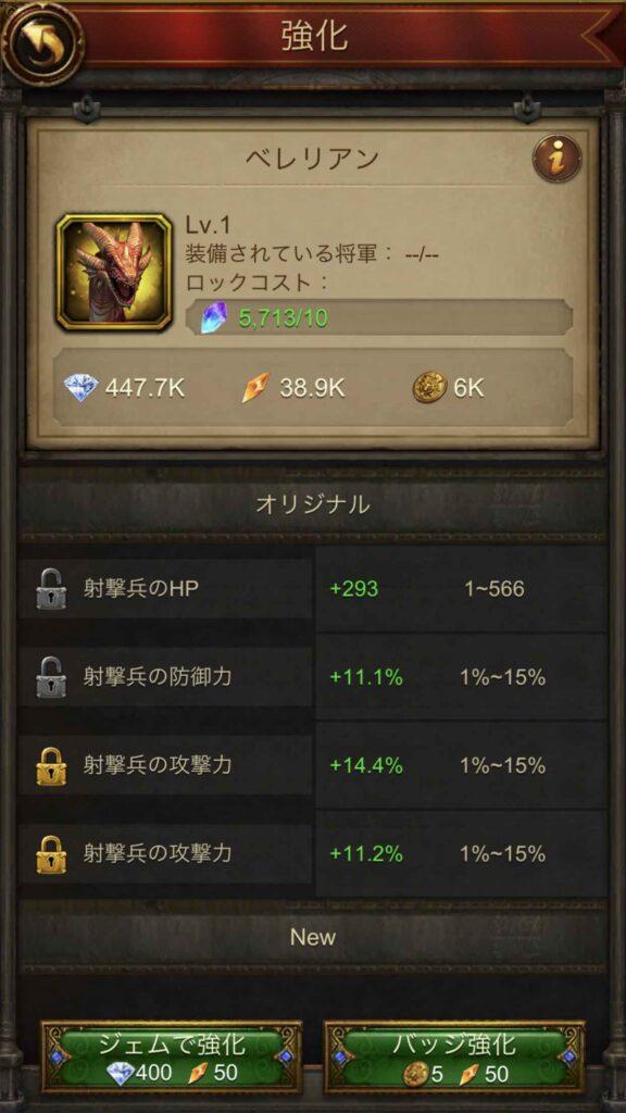 ドラゴンの強化画面
