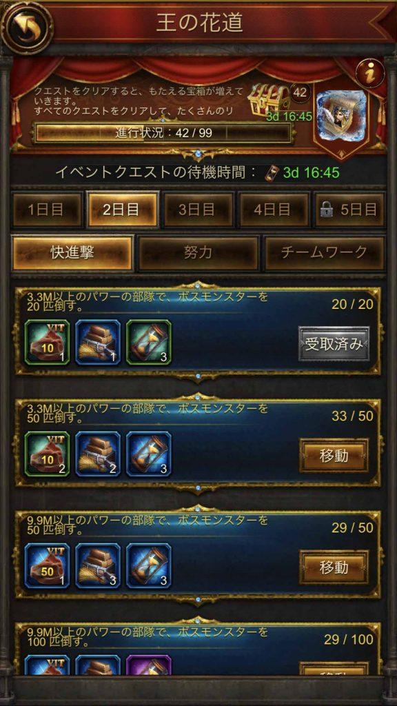 王の花道イベント - 2日目 快進撃
